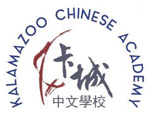 Kalamazoo Chinese Academy